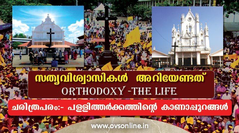 സത്യവിശ്വാസികൾ അറിയേണ്ടത്: ORTHODOXY -THE LIFE; ചരിത്രപരം:- പള്ളിത്തർക്കത്തിൻ്റെ കാണാപ്പുറങ്ങൾ