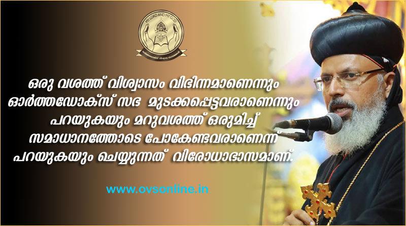 ഓര്ത്തഡോക്സ് സഭ ആഗ്രഹിക്കുന്നത് ശാശ്വത സമാധാനം: അഭി. ഡോ. യൂഹാനോന് മാര് ദീയസ്ക്കോറോസ് മെത്രാപ്പോലീത്ത