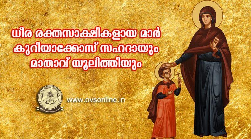 ധീര രക്തസാക്ഷികളായ മാർ കുറിയാക്കോസ് സഹദായും മാതാവ് യൂലിത്തിയും