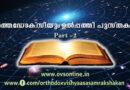 ഓർത്തഡോക്സിയും ഉല്പ്പത്തി പുസ്തകവും Part – 2