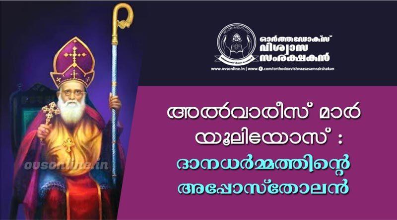 അൽവാരീസ് മാർ യൂലിയോസ്: ദാനധർമ്മത്തിൻ്റെ അപ്പോസ്തോലൻ