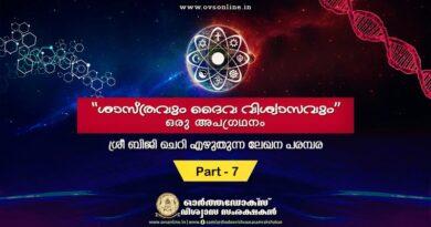 ശാസ്ത്രം - ദൈവ വിശ്വാസം: Part - 7
