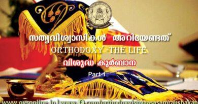 സത്യവിശ്വാസികൾ അറിയേണ്ടത്: ORTHODOXY -THE LIFE: വിശുദ്ധ കുർബാന - Part 1