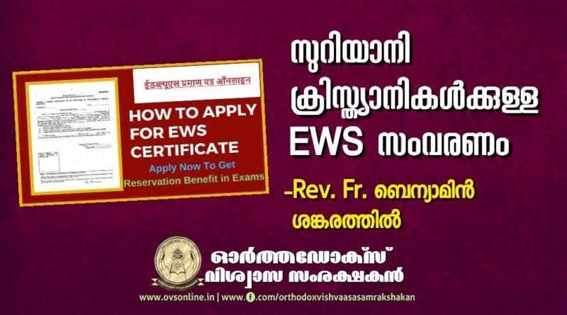 സുറിയാനി ക്രിസ്ത്യാനികൾക്കുള്ള EWS സംവരണം