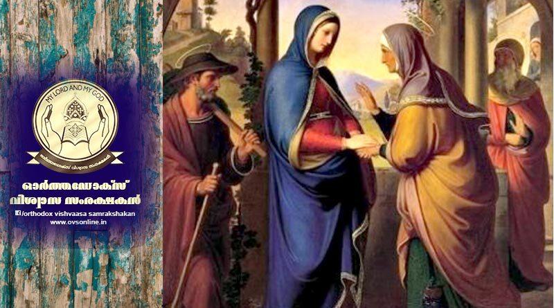 ഏലിശ്ബായുടെ അടുക്കലേക്കുള്ള മറിയാമിൻ്റെ യാത്രയുടെ ഞായർ.