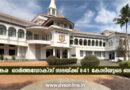 മലങ്കര ഓര്ത്തഡോക്സ് സഭയ്ക്ക് 841 കോടിയുടെ ബജറ്റ്