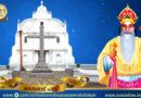 ചരിത്രത്താളുകളിലൂടെ: കടമ്പനാട് സെന്റ് തോമസ് ഓർത്തഡോക്സ് കത്തീഡ്രൽ