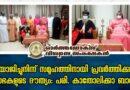 യോജിച്ചു നിന്ന് സമൂഹത്തിനായി പ്രവർത്തിക്കുക സഭകളുടെ ദൗത്യം :- പരിശുദ്ധ കാതോലിക്കാ ബാവ