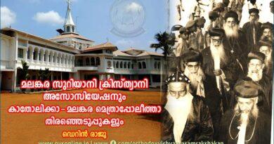 മലങ്കര സുറിയാനി ക്രിസ്ത്യാനി അസോസിയേഷനും കാതോലിക്കാ - മലങ്കര മെത്രാപ്പോലീത്താ തിരഞ്ഞെടുപ്പുകളും